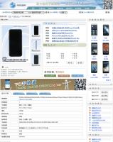 Tenaas Datenbankeintrag zum Modell A1863 –dem iPhone 8.